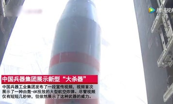 China Is Flaunting Its Homegrown Version Of The US Military's 'Mother of All Bombs'