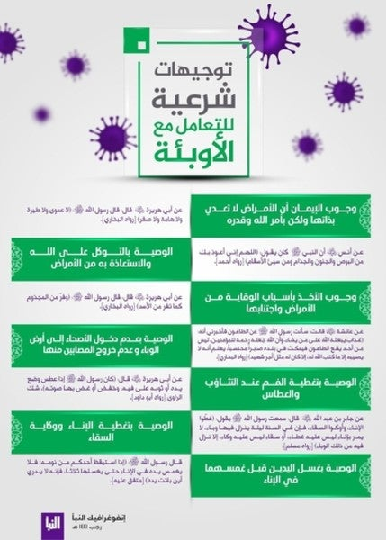 ISIS offers tips on how to avoid getting coronavirus