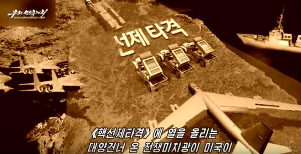 North Korea Blasts US Arsenal In Fresh Propaganda Video With Terrible Graphics